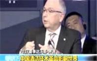 中国清洁技术革命影响世界