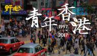 10个各具特色的香港故事