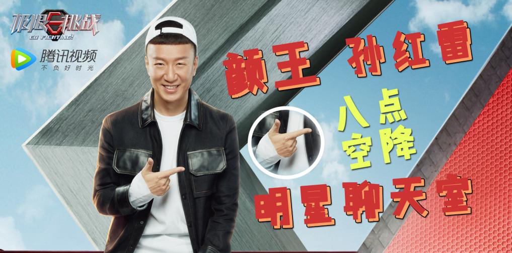 """7月9日20点""""颜王""""孙红雷空降明星聊天室与您在线嗨聊"""