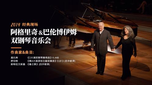 双钢琴音乐会经典现场