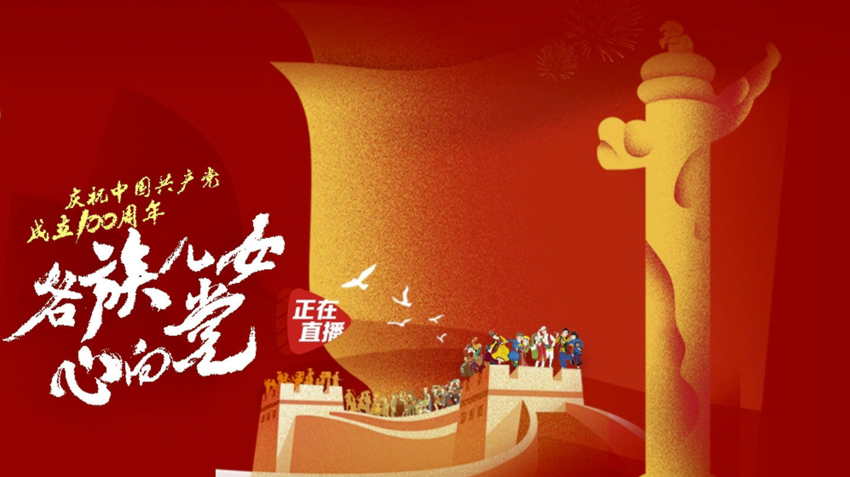 中国音协《各族儿女心向党》演唱会