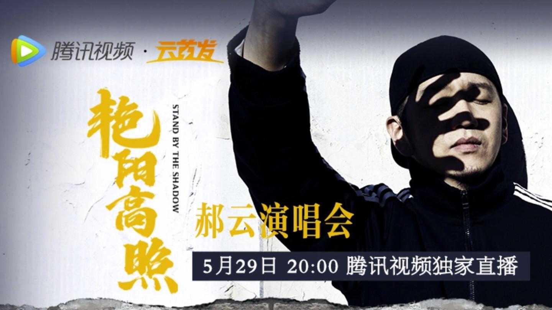 郝云艳阳高照演唱会北京站