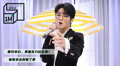 1平米演唱会:首期嘉宾俞更寅