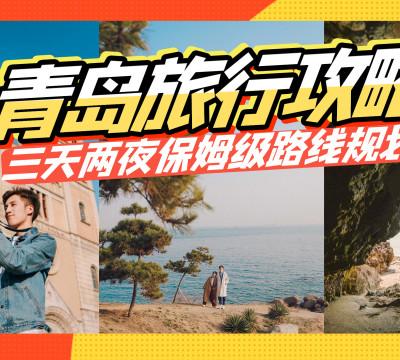 青岛旅行攻略