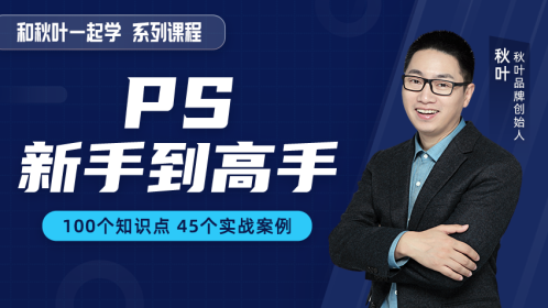 PS入门到进阶