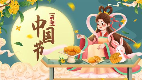 萌趣中国节