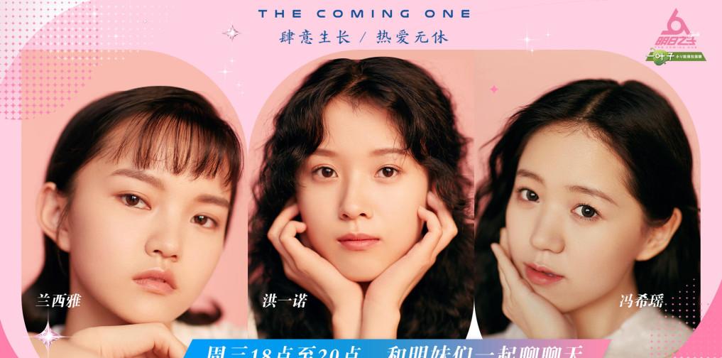 《明日之子3》洪一诺、冯希瑶、兰西雅聊天室