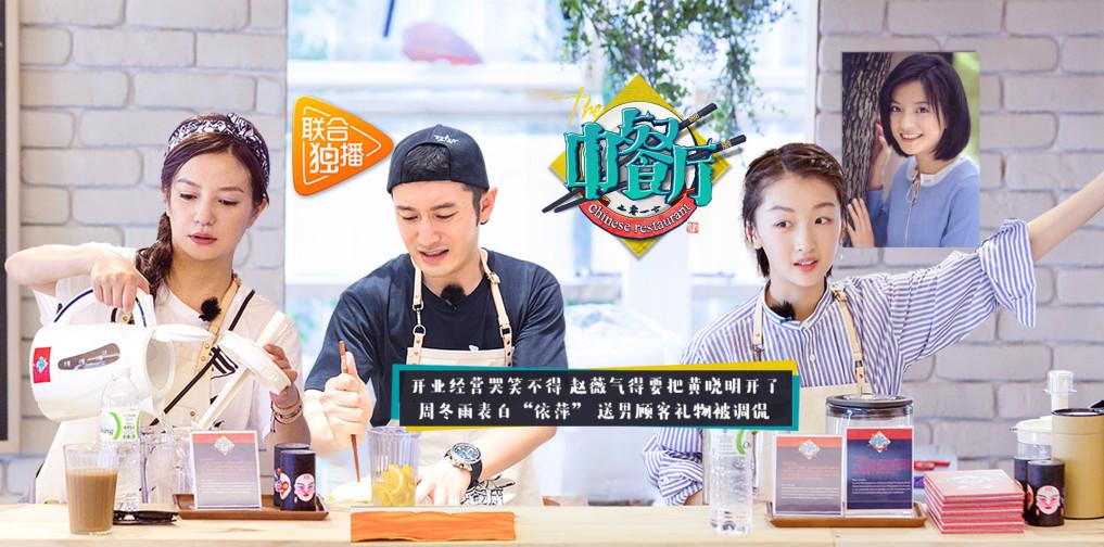 8月3日20点,赵薇空降聊天室嗨聊中餐厅