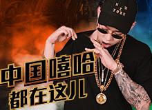 中国嘻哈都在这儿
