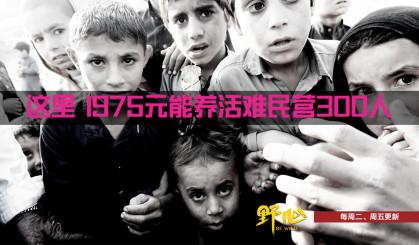 传承400多年的好刀如今10元募捐万人参与 救助巴铁300多个难民小孩问津