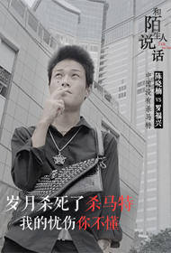 中国没有杀马特