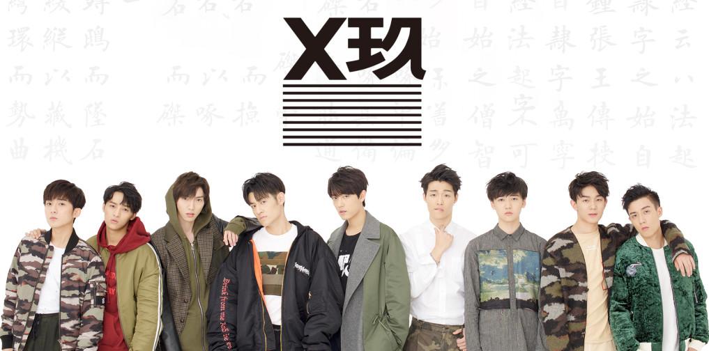 X玖少年团夏之光、谷嘉诚聊天室