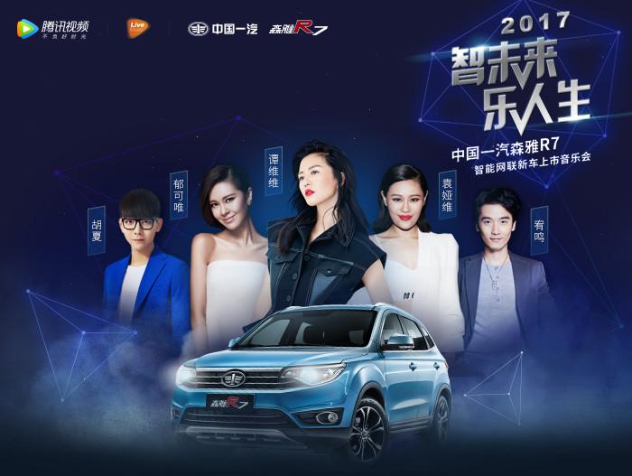 中国一汽森雅R7智能网联新车上市音乐会