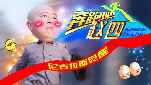 [剧有戏165期]《羞羞的逃跑》之舞王赵四变跑男!一言不合就王者漂移_剧有戏