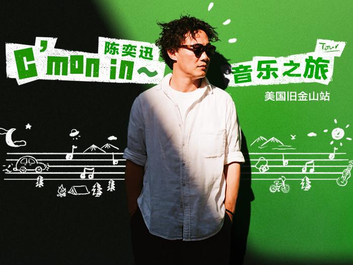 陈奕迅巡回音乐之旅 美国旧金山站