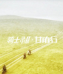 骑士西行探秘草原深处