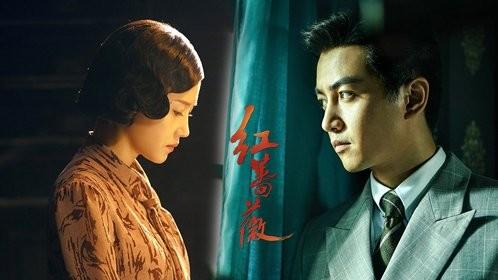 《红蔷薇》[12.16独播]定档预告片 杨子姗陈晓联袂演绎烽火佳人!_红蔷薇