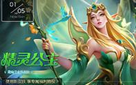 绿野花仙精灵公主全新皮肤