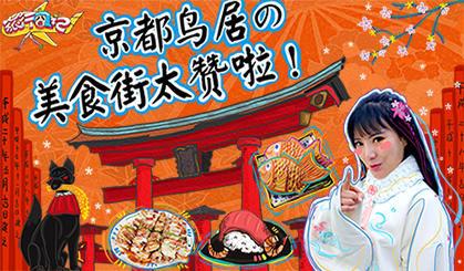 日本伏见稻荷大社的美食街赞爆了