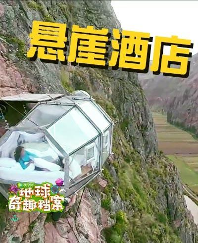120米高全透明床下就是万丈悬崖 多大胆才敢住?