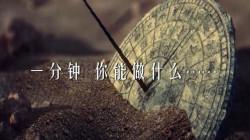 大片又来!国家形象系列宣传片:中国一分钟