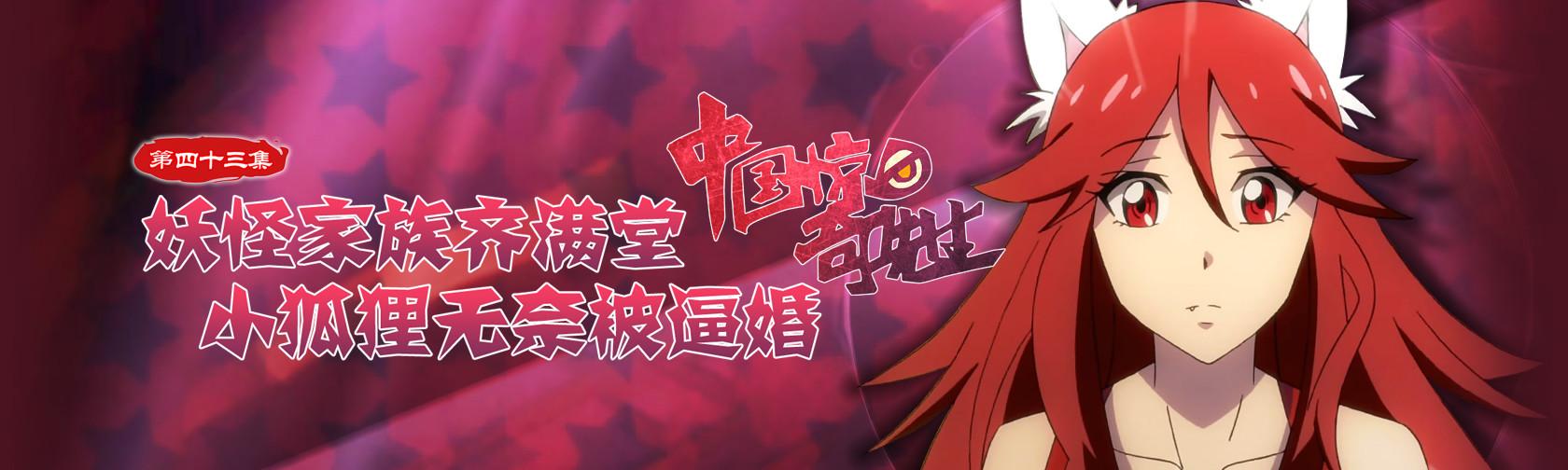 中国惊奇先生(至43集) 小狐狸竟与黄鼠狼定下娃娃亲