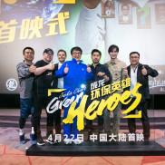 成龙环保纪录片上海首映