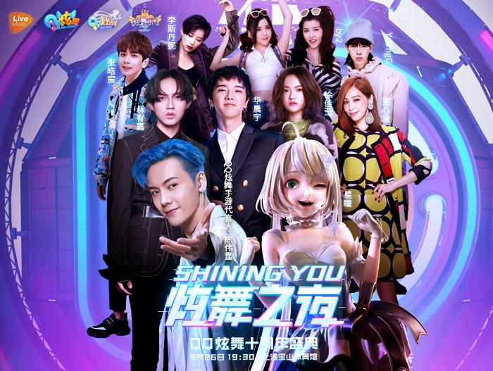 炫舞之夜·QQ炫舞十周年盛典