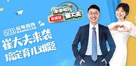 《谢谢啦!崔大夫》是国内首档育儿趣味益智秀,5月31日腾讯视频强悍上线。