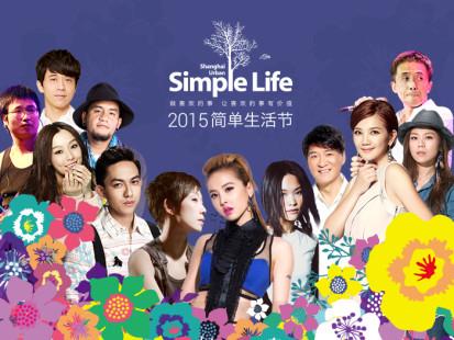 10.5上海简单生活节