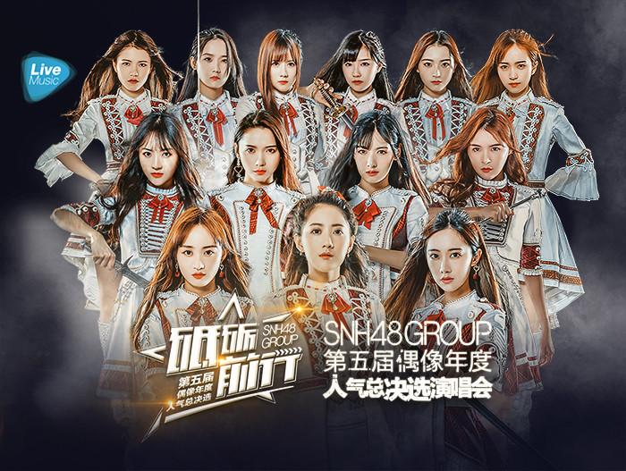 SNH48 GROUP第五届年度总决选演唱会