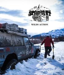 7天极限穿越西伯利亚死亡公路!