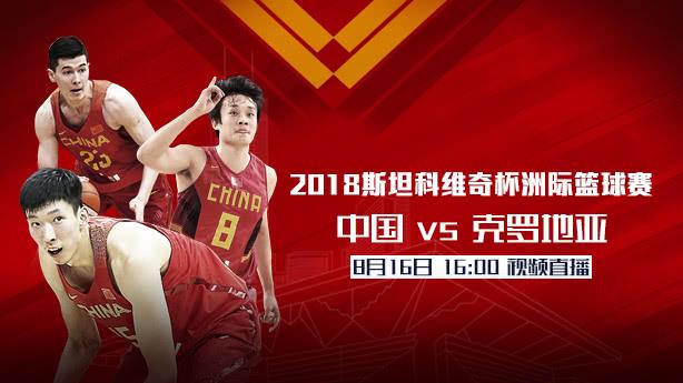 斯杯:中国男篮红队81-69克罗地亚