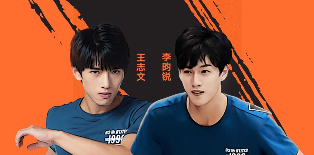 《超新星全运会2》王志文、李昀锐聊天室