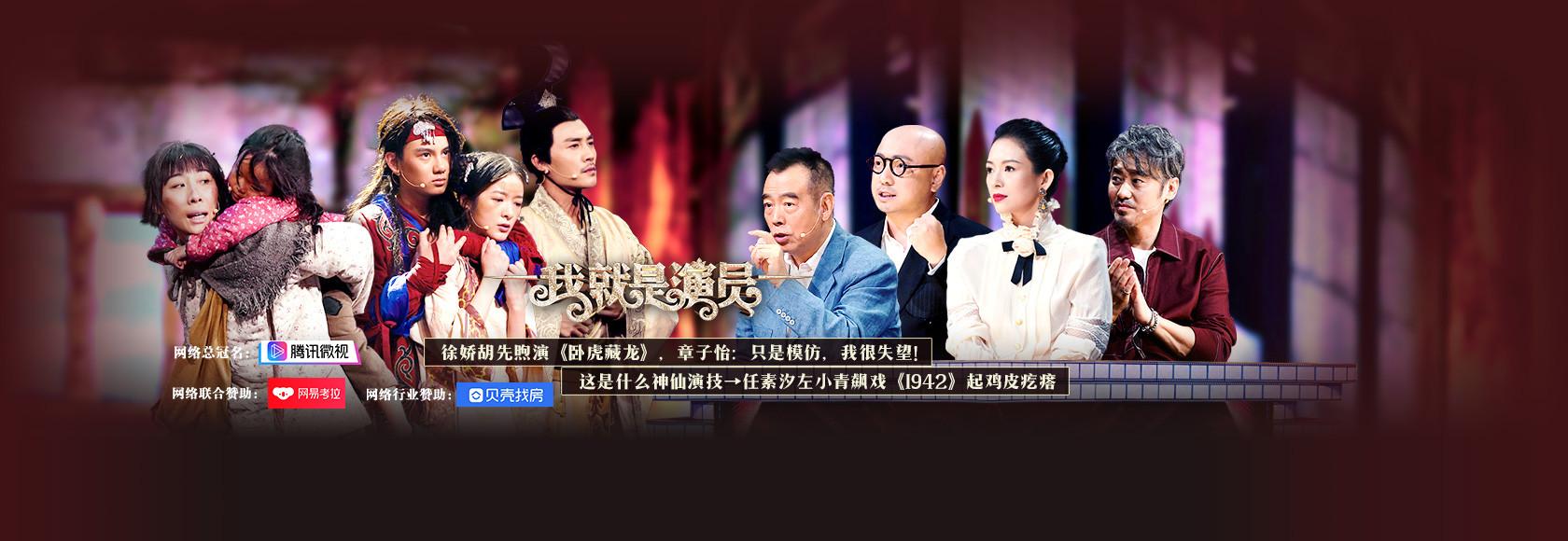 2019热门综艺视频,真人秀,在线直播