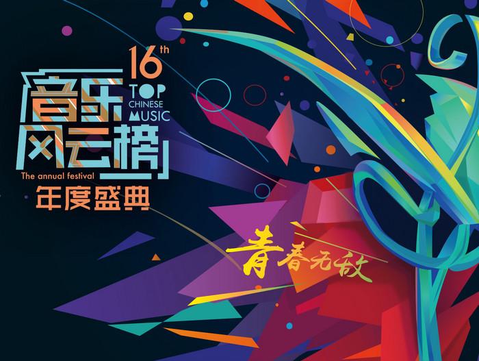 第十六届音乐风云榜年度盛典