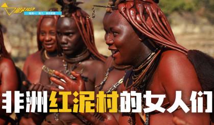非洲女人护肤秘诀,她们整天抹红泥做烟熏,皮肤还比你好