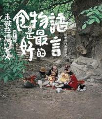 千年核桃树下的神秘美食盛宴