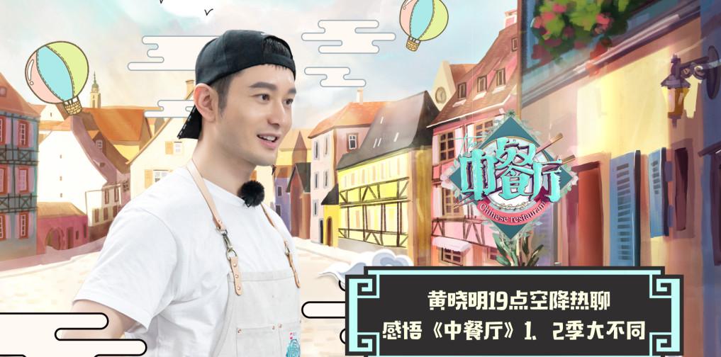 《中餐厅2》黄晓明聊天室