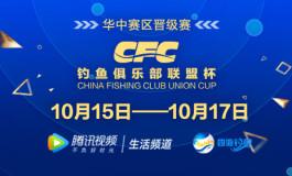 钓鱼俱乐部联盟杯华中赛区晋级赛