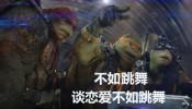 忍者神龟2-爆笑恶搞