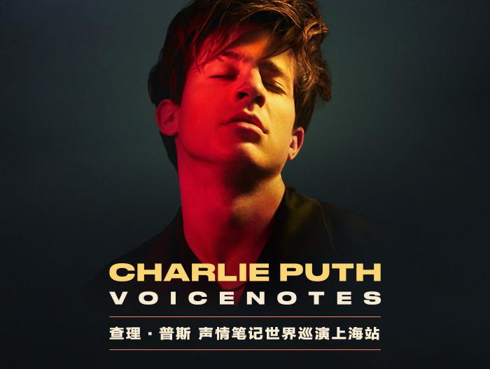 Charlie Puth声情?#22987;?#19990;界巡演上海站