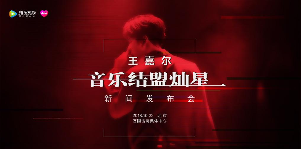 王嘉尔音乐结盟发布会