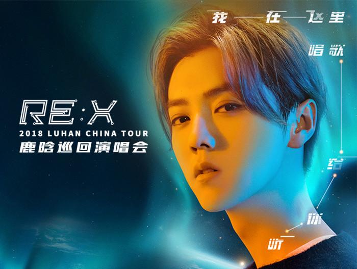 鹿晗2018REX巡回演唱会深圳站
