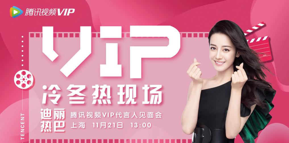 迪丽热巴VIP粉丝见面会