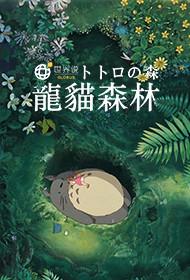 守护宫崎骏的龙猫森林