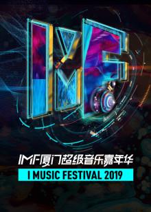 IMF厦门超级音乐嘉年华2.0