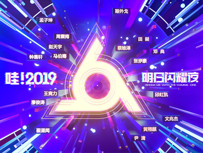 哇!2019明日闪耀夜