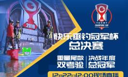 2018快乐垂钓冠军杯总决赛
