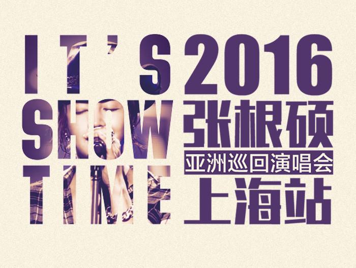 2016张根硕亚洲巡回演唱会上海站